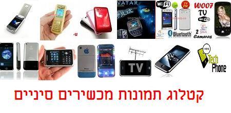 טקלוג תמונות מכשירים סיניים טקפון צריבה עברית