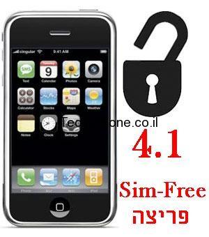 iphone-פריצה-לאייפון-4.1