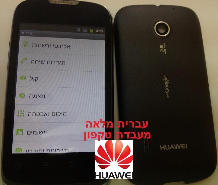 עברית מלאה HUAWEI U8652