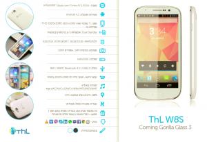 סמארטפון W8s THL